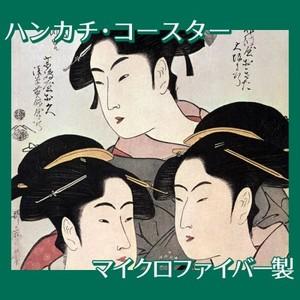 喜多川歌麿「高名三美人」【ハンカチ・コースター】