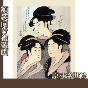 喜多川歌麿「高名三美人」【原寸浮世絵】