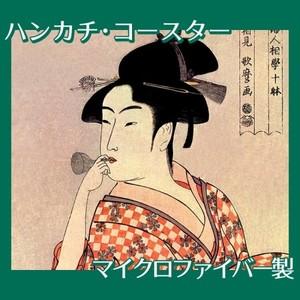 喜多川歌麿「婦人相学十躰 ポッピンを吹く女」【ハンカチ・コースター】