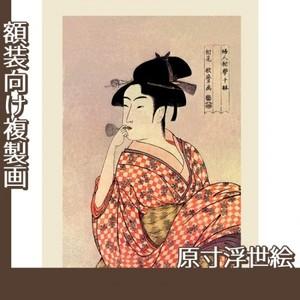 喜多川歌麿「婦人相学十躰 ポッピンを吹く女」【原寸浮世絵】