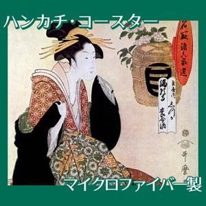 喜多川歌麿「取酒六家選 玉屋内しづか」【ハンカチ・コースター】