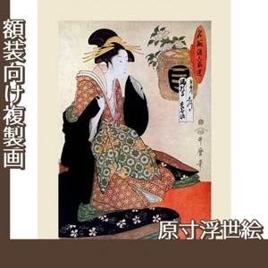喜多川歌麿「取酒六家選 玉屋内しづか」【原寸浮世絵】