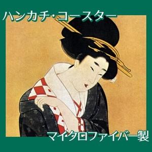 喜多川歌麿「更衣美人」【ハンカチ・コースター】