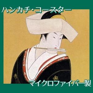 喜多川歌麿「立美人」【ハンカチ・コースター】
