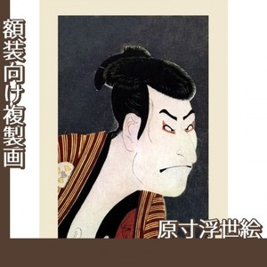 東洲斎写楽「三代目大谷鬼次の江戸兵衛」【原寸浮世絵】