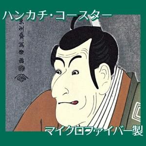 東洲斎写楽「市川蝦蔵の竹村定之進」【ハンカチ・コースター】