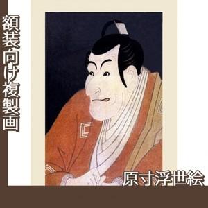 東洲斎写楽「市川蝦蔵の竹村定之進」【原寸浮世絵】