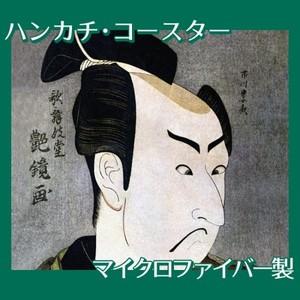 東洲斎写楽「市川男女蔵の金谷金五郎」【ハンカチ・コースター】