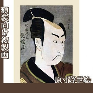 東洲斎写楽「市川男女蔵の金谷金五郎」【原寸浮世絵】