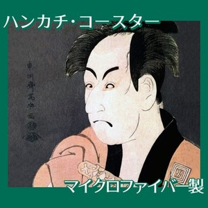 東洲斎写楽「初代市川男女蔵の奴一平」【ハンカチ・コースター】