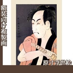 東洲斎写楽「初代市川男女蔵の奴一平」【原寸浮世絵】
