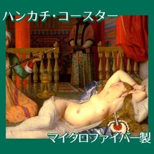 アングル「奴隷のいるオダリスク」【ハンカチ・コースター】