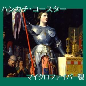 アングル「シャルル7世の戴冠式のジャンヌ・ダルク」【ハンカチ・コースター】