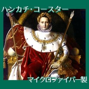 アングル「皇帝の座につくナポレオン1世」【ハンカチ・コースター】
