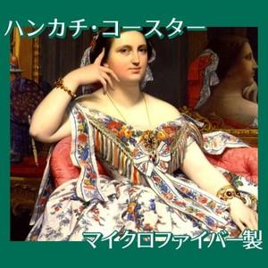 アングル「イネス・モワテシエ夫人(坐像)」【ハンカチ・コースター】
