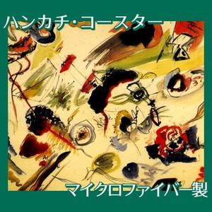 カンディンスキー「無題(抽象的水彩)」【ハンカチ・コースター】
