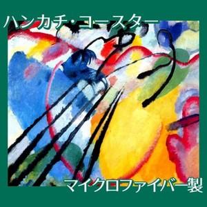 カンディンスキー「即興XXVI:オール漕ぎ」【ハンカチ・コースター】