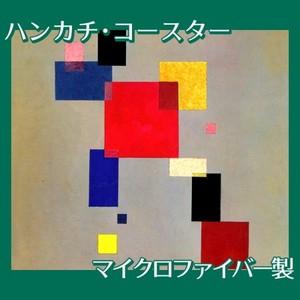 カンディンスキー「13の四角形」【ハンカチ・コースター】