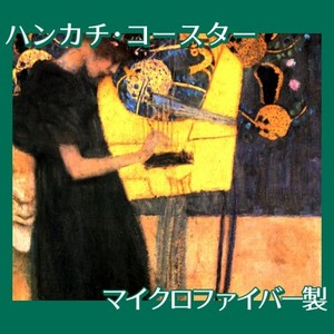 クリムト「音楽1」【ハンカチ・コースター】