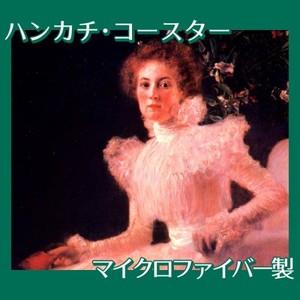 クリムト「ソーニア・クニップスの肖像」【ハンカチ・コースター】
