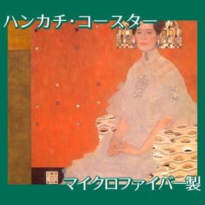 クリムト「フリッツァ・リートラーの肖像」【ハンカチ・コースター】