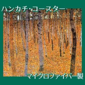 クリムト「ぶな林」【ハンカチ・コースター】