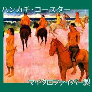 ゴーギャン「浜辺の騎手たち」【ハンカチ・コースター】