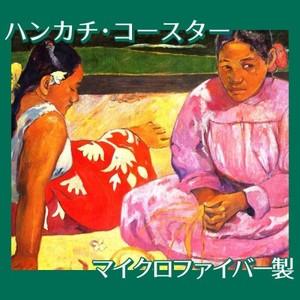 ゴーギャン「タヒチの女」【ハンカチ・コースター】