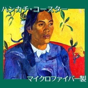 ゴーギャン「ヴァヒネ・ノ・テ・ティアレ(花を持つ女)」【ハンカチ・コースター】
