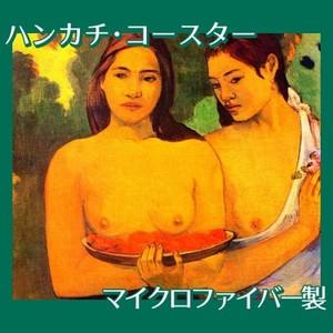 ゴーギャン「乳房と赤い花」【ハンカチ・コースター】