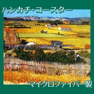 ゴッホ「クロー平野の収穫、背景にモンマジュール(収穫)」【ハンカチ・コースター】