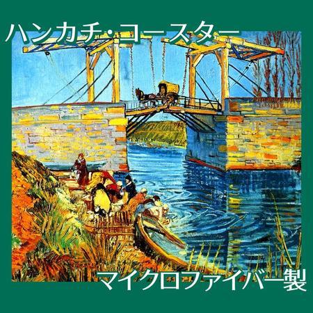 ゴッホ「アルルのはね橋(ラングロワ橋)」【ハンカチ・コースター】