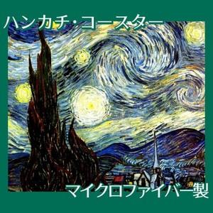 ゴッホ「星月夜」【ハンカチ・コースター】