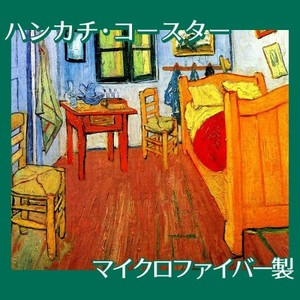 ゴッホ「フィンセントの寝室」【ハンカチ・コースター】