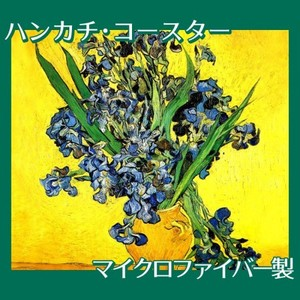 ゴッホ「アイリスの花瓶」【ハンカチ・コースター】