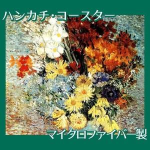 ゴッホ「マーガレットとアネモネの花」【ハンカチ・コースター】