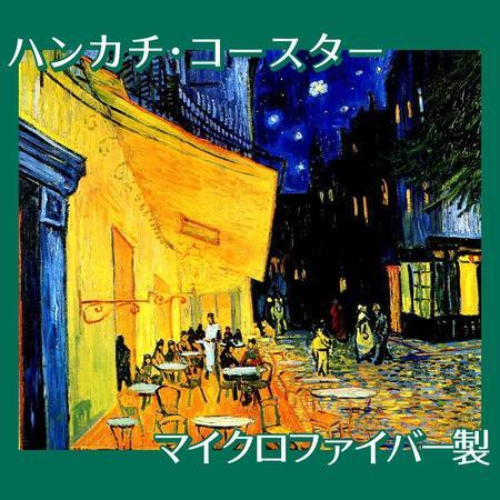 ゴッホ「夜のカフェテラス」【ハンカチ・コースター】