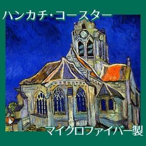 ゴッホ「オーヴェルの教会」【ハンカチ・コースター】