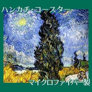 ゴッホ「糸杉と星の見える道」【ハンカチ・コースター】