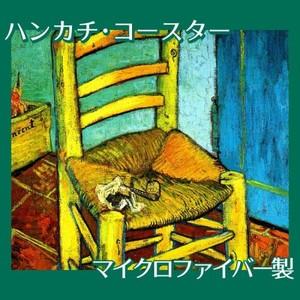 ゴッホ「フィンセントの椅子」【ハンカチ・コースター】
