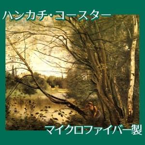 コロー「ヴィルーダヴレーの池」【ハンカチ・コースター】
