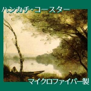 コロー「モルトフォンテーヌのボートマン」【ハンカチ・コースター】