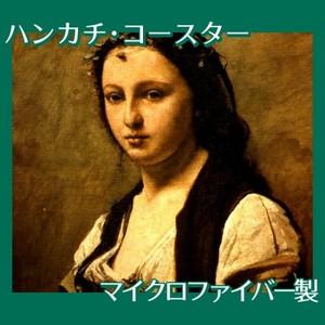 コロー「真珠の女」【ハンカチ・コースター】