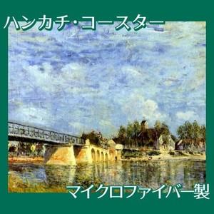 シスレー「サン=マメスの橋」【ハンカチ・コースター】