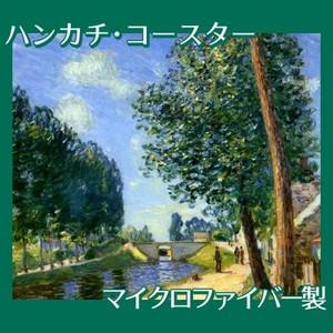 シスレー「モレのロワン運河」【ハンカチ・コースター】