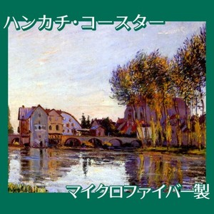 シスレー「秋のモレの橋」【ハンカチ・コースター】