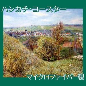 シスレー「春のモレの丘にて、朝」【ハンカチ・コースター】