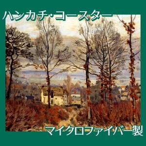 シスレー「森のはずれの村、秋景色」【ハンカチ・コースター】