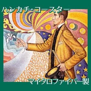 シニャック「フェリックス・フェネオンの肖像」【ハンカチ・コースター】