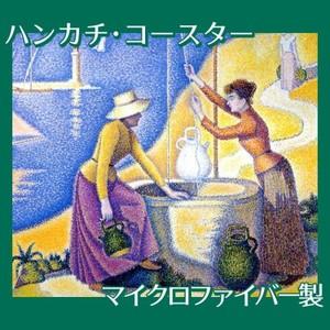 シニャック「井戸端の女たち」【ハンカチ・コースター】
